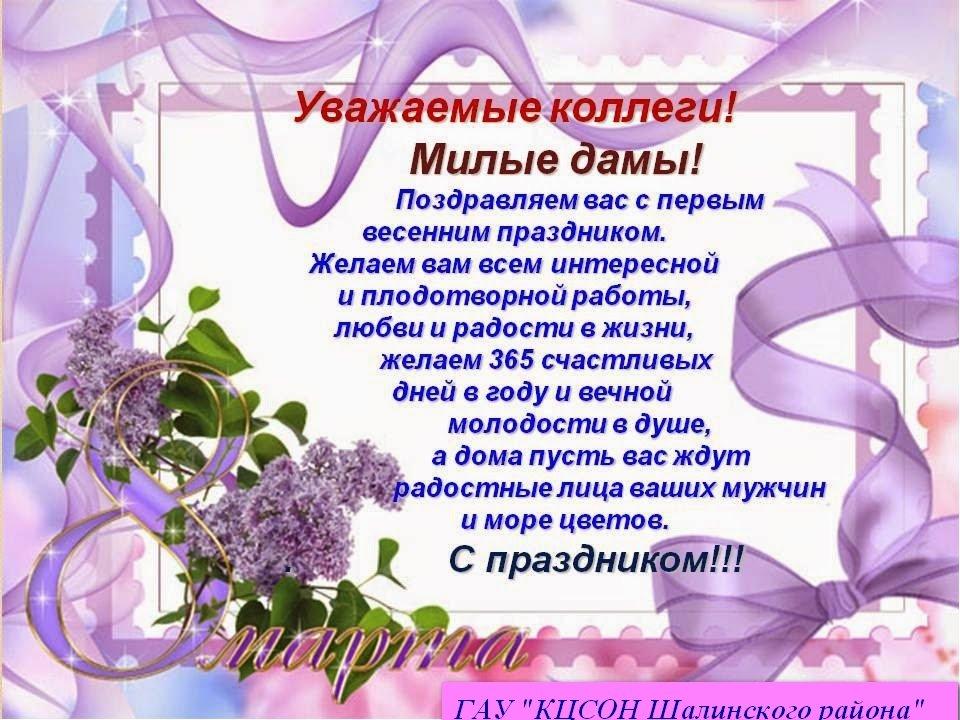 Поздравления на открытке с 8 марта коллегам, днем рождения